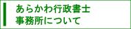 事務所概要 | 横浜市緑区 あらかわ行政書士事務所