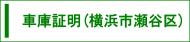 車庫証明 横浜市瀬谷区