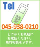 お電話ください | 045-938-0210 | あらかわ行政書士事務所 横浜市緑区