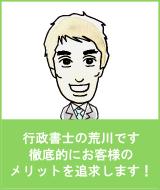 横浜市で行政書士をしている行政書士の荒川です。