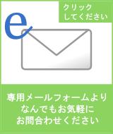 メールフォーム | あらかわ行政書士事務所 横浜市緑区