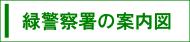 緑警察署の案内図 地図 横浜市