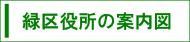 緑区役所の案内図 地図 横浜市