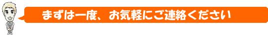 横浜市で行政書士をお探しなら 交通事故 車庫証明 介護タクシー許可 NPO法人設立 建設業許可 産廃業許可 会社設立 まずは一度、お気軽にご連絡ください